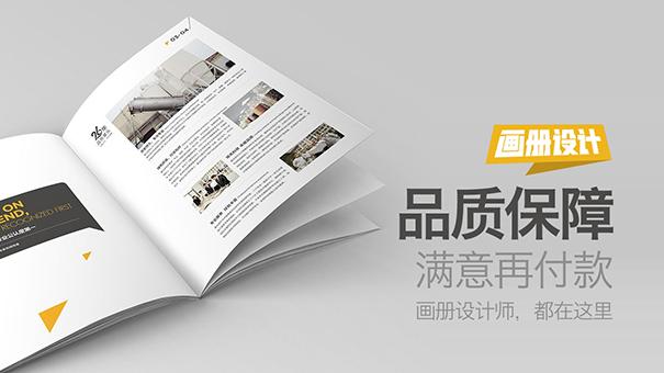 如何做好企业的宣传彩页设计