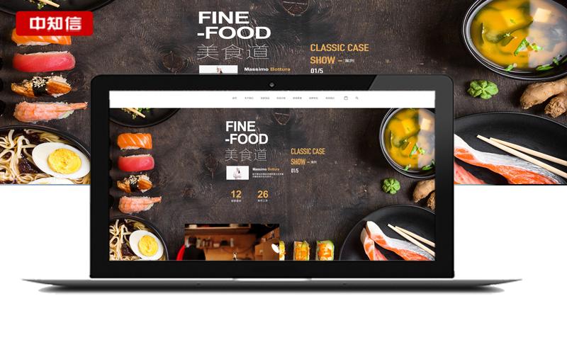 美食网站定制开发