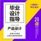 威客服务:[183061] 【毕业设计指导】工业产品/结构设计/毕业生设计指导/答辩设计指导/设计