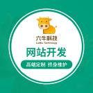 威客服务:[90743] 生活服务平台开发网站建设php开发软件开发