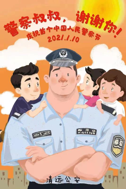 第一届警察节宣传插画海报