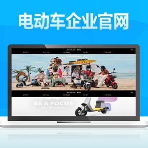 电动车企业官网