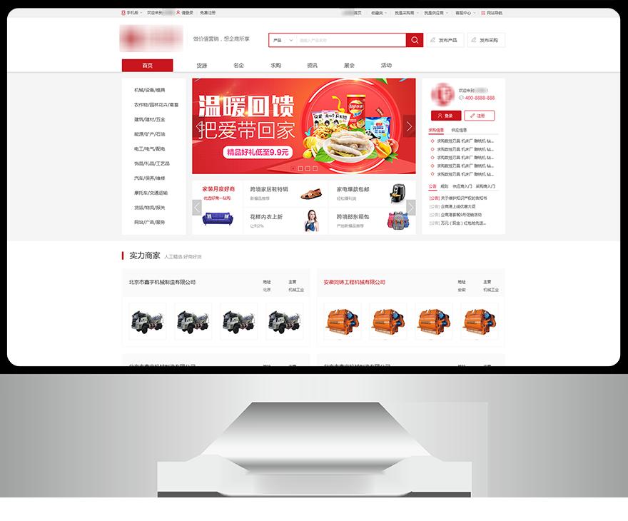 多商家企业信息发布平台