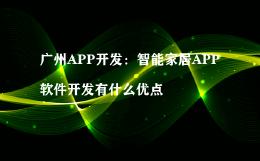 广州APP开发:智能家居APP软件开发有什么优点