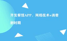 开发餐馆APP,网络技术+消费新时期