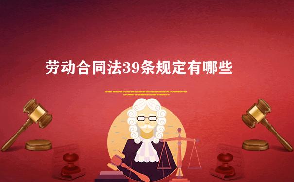 劳动合同法39条规定有哪些