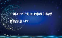 广州APP开发企业带我们熟悉智能家居APP