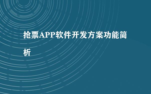 抢票APP软件开发方案功能简析