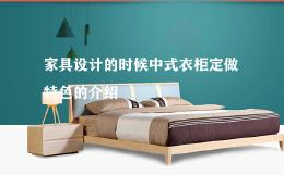 家具设计的时候中式衣柜定做特色的介绍
