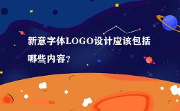 新意字体LOGO设计应该包括哪些内容?