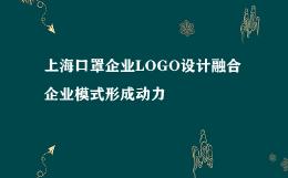 上海口罩企业LOGO设计融合企业模式形成动力
