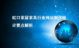 虹口家居家具行业网站制作设计要点解析