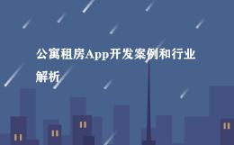 公寓租房App开发案例和行业解析