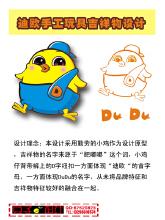 威客服务:[901] 卡通吉祥物设计
