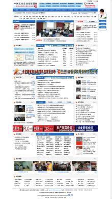 中国工业自动化培训网