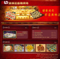 餐饮机构网站