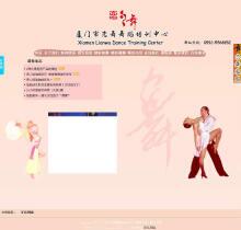 培训中心网站