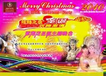 威客服务:[5966] 紫金花圣诞晚会海报