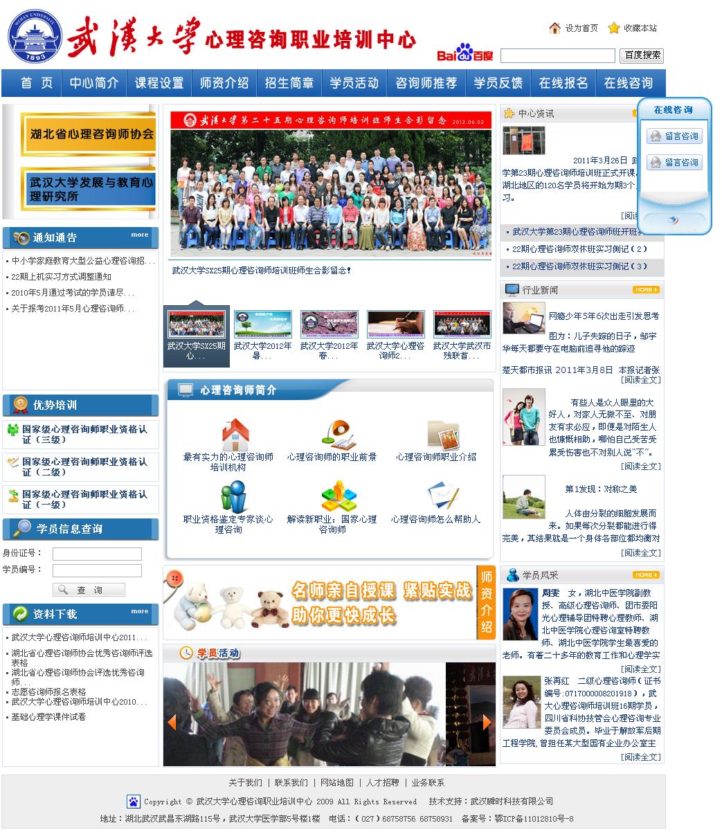 武汉大学心理咨询师职业培训中心