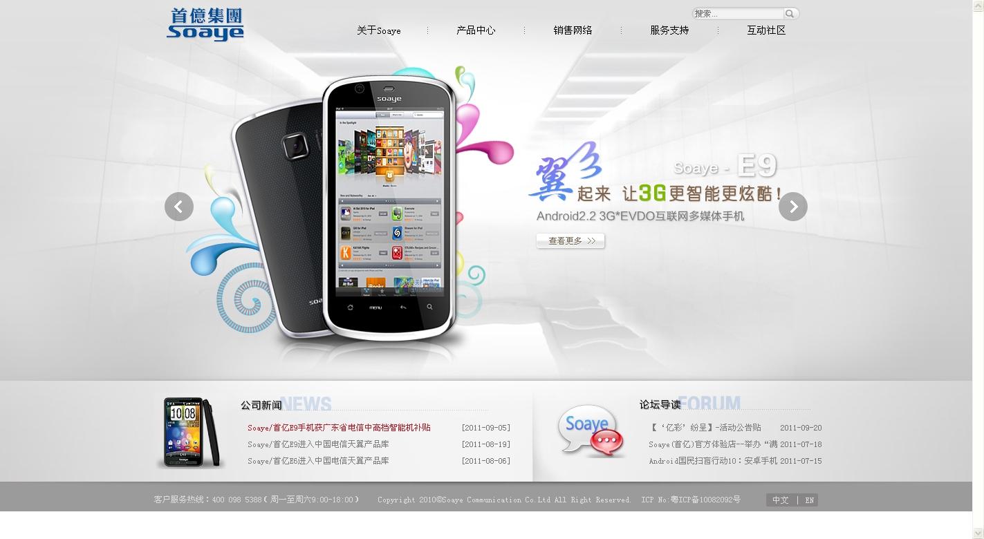 深圳市首亿通讯技术有限公司
