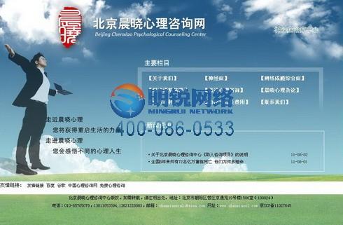 北京晨晓心理咨询网