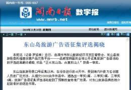 闽南日报报道东山旅游广告语评选结果