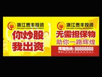 贵丰投资服务公司广告牌设计
