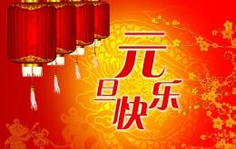 2012元旦对父母的祝福语 新的一年给父母的祝福