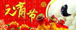 2012龙年元宵节祝福语大全 元宵佳节发条短信祝福你